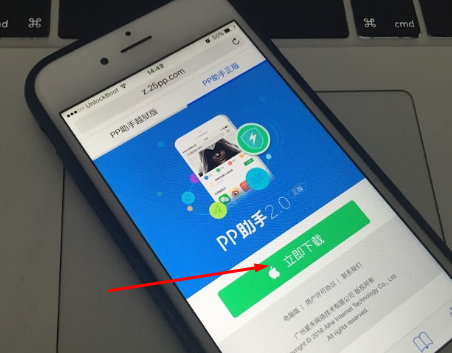25PP on iOS11